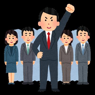 保護中: 20181004:01回:リーダーシップの定義と育てるポイント
