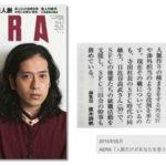 AERA「大特集 人脈だけがあなたを救う〜日本を変える最強人脈」