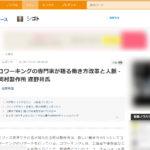 コワーキングの専門家が語る働き方改革と人脈 – 岡村製作所 遅野井氏
