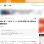 立教大学ビジネススクール田中教授が語る性格別人脈構築術