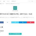 【90秒でわかる】先週のわが社(2017.12.4 – 12.8)