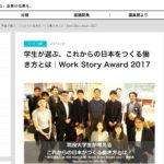 学生が選ぶ、これからの日本をつくる働き方とは|Work Story Award 2017