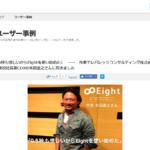 『0.5秒も惜しいからEightを使い始めた』 —- 作家でレバレッジコンサルティング株式会社代表取締役社長兼CEOの本田直之さんに聞きました