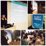 第23回 BtoB/IT広報勉強会『BtoB広報の活動事例&ワークショップ』