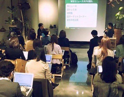 第15回 BtoB/IT広報勉強会 経済番組とのつき合い方