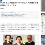 カリフォルニア在住のジャーナリストが語る日本と米国のコミュニティ