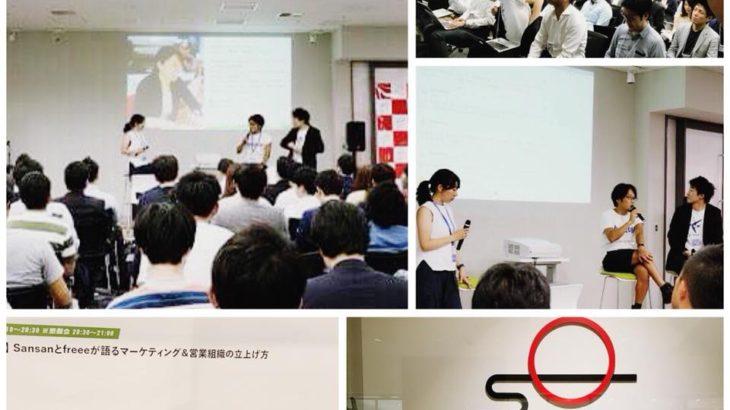 「Sansanとfreeeが語るマーケティング&営業組織の立上げ方」で登壇