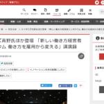 サイボウズ青野氏ほか登壇 「新しい働き方経営者シンポジウム 働き方を雇用から変える」講演録