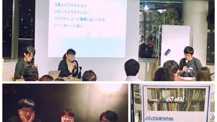メディア分析ラボ #9 【武田砂鉄氏ご登壇】「ワイドショーと芸人」