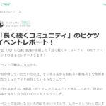 「長く続くコミュニティ」のヒケツ イベントレポート!
