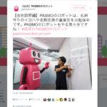 PASMOのロボットはじめての営業活動大作戦:会社訪問編