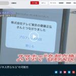 """ワールドビジネスサテライト・特集「""""ビジネス用SNS""""の可能性」"""