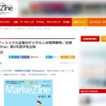 MarkeZine vol. 4 特別企画:先駆者たちのキャリアデザイン