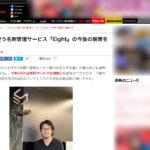 100万人が使う名刺管理サービス『Eight』の今後の展開を直撃取材