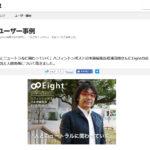「人とニュートラルに関わっていく」ハフィントンポスト日本版編集長松浦茂樹さんにEightの活用状況と人間関係について聞きました。