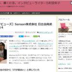 [インタビューズ]聞く仕事、書く仕事。インタビューライター丘村奈央子さんブログ