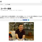 『人と繋がりを持てる手段は複数持っておくのが健全』ジャーナリスト佐々木俊尚さんにEightの活用状況とプライバシーのあり方についてのご意見を伺いました。