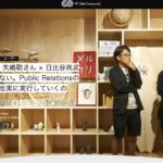 メルカリ 矢嶋聡さん × 日比谷尚武 「奇策はない。Public Relationsの基本を、忠実に実行していくのみ」