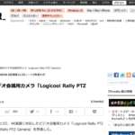 4K画質のビデオ会議用カメラ「Logicool Rally PTZ Camera」