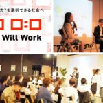 at Will Work「第1回働き方有識者懇談会」