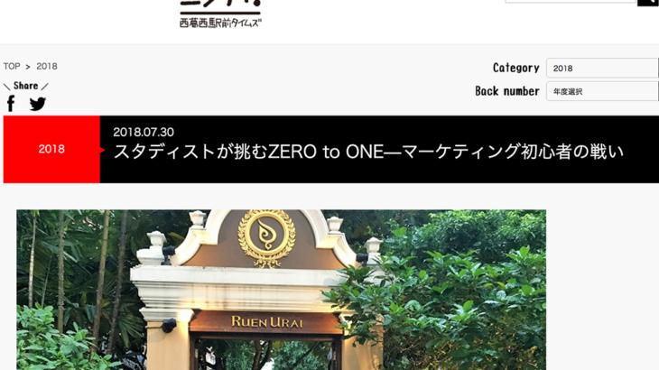 スタディストが挑むZERO to ONE—マーケティング初心者の戦い