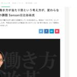 「週5で8時間の働き方が当たり前という考え方が、変わらない」働き方改革の課題 Sansan日比谷尚武