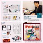 [ Interview 03 ] 仕事のメモ書き、コミュニケーション すべてiPadでまかなうことができる