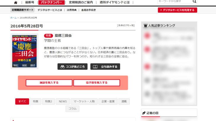 週刊ダイヤモンド 特集「慶應三田会」