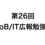 第26回 BtoB/IT広報勉強会『日経BP社のIT系新媒体「日経 xTECH」を知る』