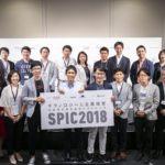 【SPIC2018①】「テクノロジー」の力で「生産性」は本当に向上するのか?