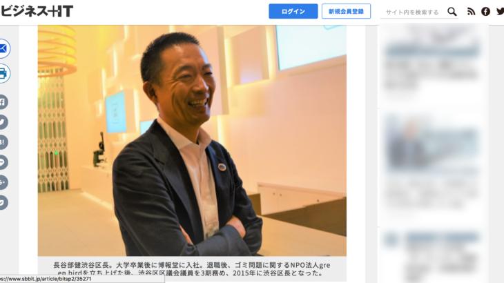 渋谷区長 長谷部健氏に聞く「オープンイノベーションの条件」