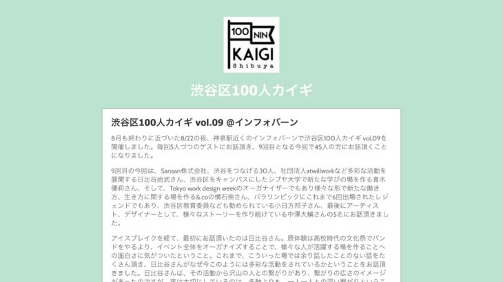 渋谷区100人カイギ vol.09@インフォバーン イベントレポート