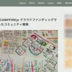 @sshGarage @CAMPFIREjp クラウドファンディングで500万円を調達したコミュニティ戦略