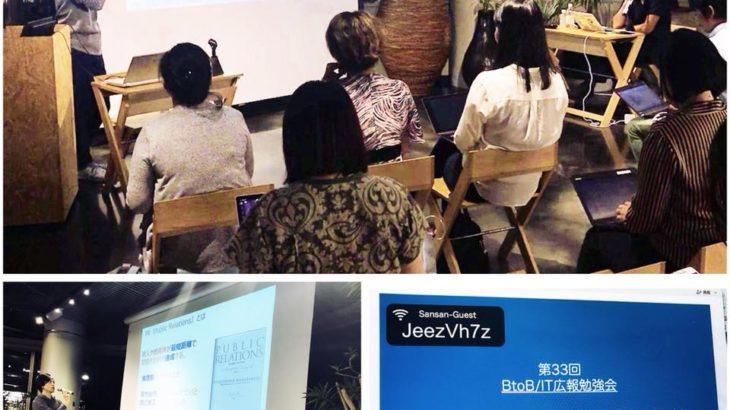 第33回 BtoB/IT広報勉強会 「リサーチで高まる広報の価値」