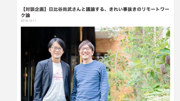 【対談企画】日比谷尚武さんと議論する、きれい事抜きのリモートワーク論
