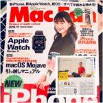 Mac Fan<連載対談>「ビジョナリストのスイッチ」第5回
