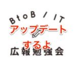 BtoB/IT広報勉強会のアップデート