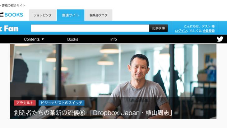 創造者たちの革新の流儀⑥ 「Dropbox Japan・植山周志」