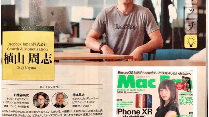 Mac Fan<連載対談>「ビジョナリストのスイッチ」第6回