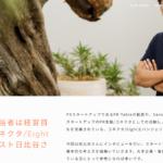 アプリコットベンチャーズ オウンドメディア INTERVIEW