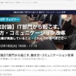 ビジネス+IT ウェビナー【徹底討論】IT部門から起こす、働き方・コミュニケーション改革