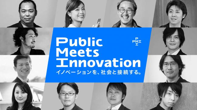 一般社団法人 Public Meets Innovation 設立について