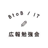 2018年の「BtoB/IT広報勉強会」を振り返る