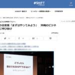 イベントレポート: 働き方改革の合言葉「まずはやってみよう」沖縄のビジネスパーソンに呼び掛け
