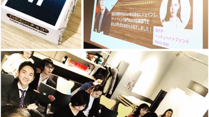 攻めのPR勉強会#1 Sansanの事例に学ぶ、B2B広報・マーケ講座(経営者・広報担当向け)