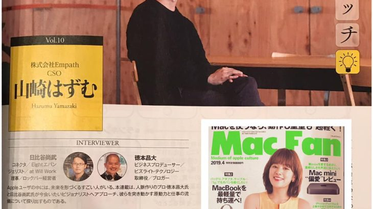 Mac Fan<連載対談>「ビジョナリストのスイッチ」第10回