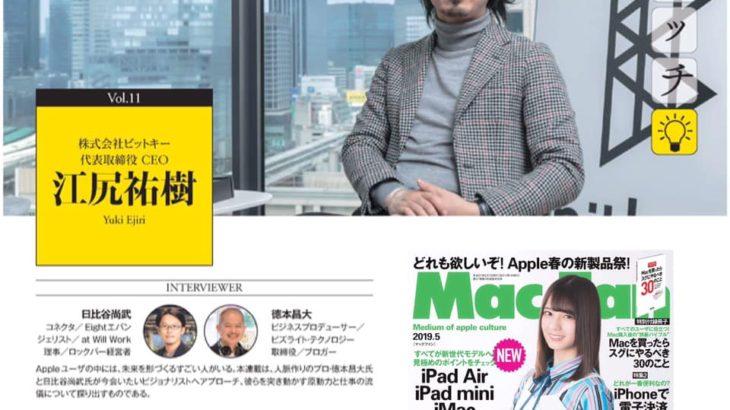 Mac Fan<連載対談>「ビジョナリストのスイッチ」第11回