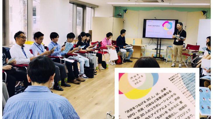 渋谷をつなげる30人 第4期 Day1 ビジョニングセッション