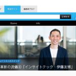 創造者たちの革新の流儀④「インサイトテック・伊藤友博」