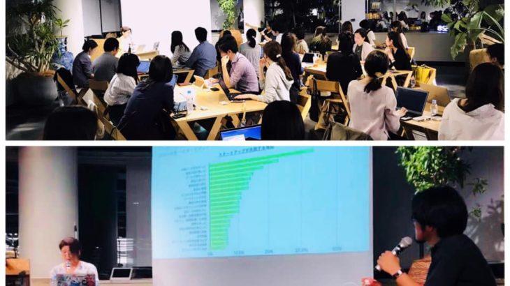 第40回 BtoB/IT広報勉強会「〜スタートアップ・ベンチャー企業を成功に導く広報戦略〜」